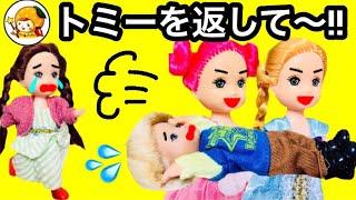 ケリー エマが4人!?【後編】 トミーがお姫様に連れ出される!? 学校の授業を受けるよ♪ おもちゃ ここなっちゃん thumbnail