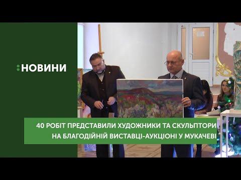 В Мукачеві відбулась благодійна виставка-аукціон