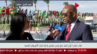 لقاء مع رئيس مجلس إدارة البنك الإفريقي المتحد على هامش فعاليات اليوم الأول لمؤتمر الكوميسا
