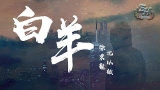 徐秉龍、沈以誠 - 白羊『青春一記荒唐 亦然學著瘋狂。』【動態歌詞Lyrics】