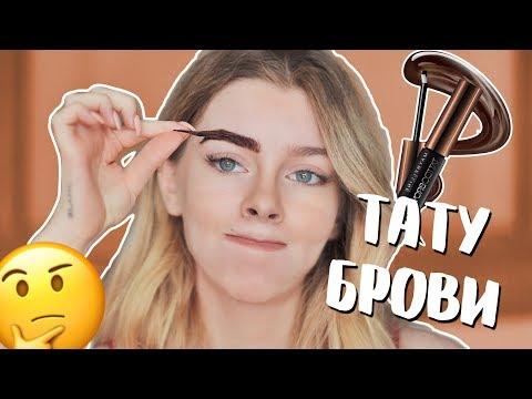 ТИНТ- ПЛЕНКА ДЛЯ БРОВЕЙ🤔  MAYBELLINE TATTOO BROW( Правда ли это работает?) | Ира Блан