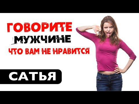 Сатья • Научитесь говорить мужчине о том, что вам не нравится и чем недовольны