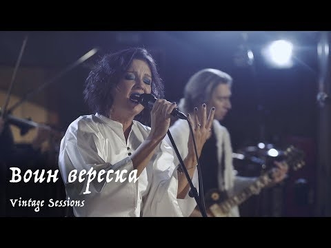 Мельница - Воин вереска (Vintage Sessions)
