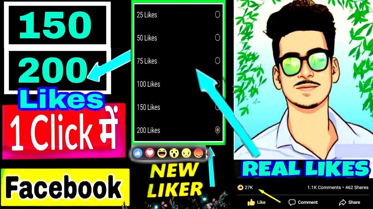 Facebook liker 1 click 300 likes | wapside Only | himzi liker |