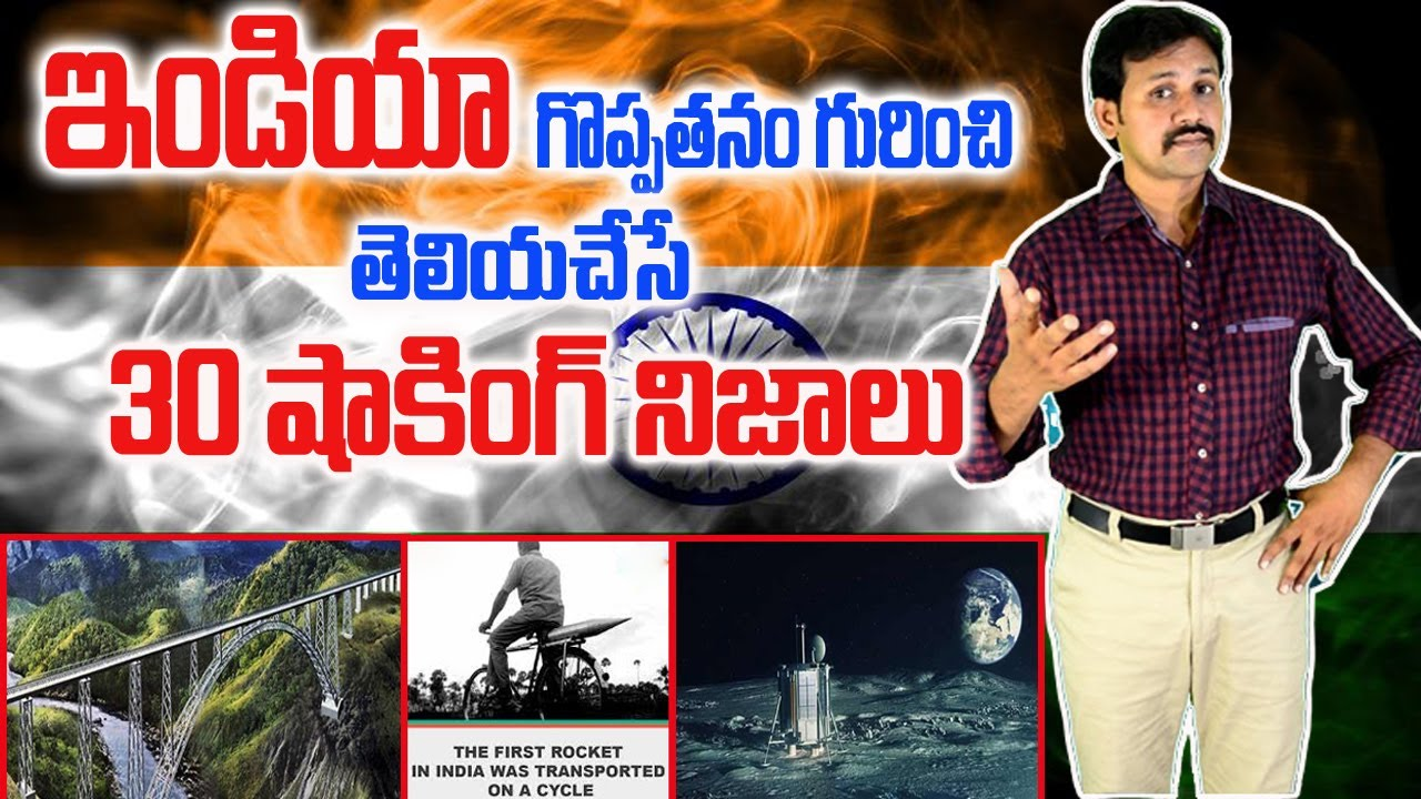భారతీయులకు మాత్రమే సాధ్యమైన 30 సంచలన విజయాలు | Interesting Facts In Telugu | Vaasu Telugu Facts |
