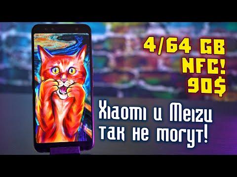 Бюджетник с модулем NFC! Xiaomi и Meizu берите пример!  [4K Review]