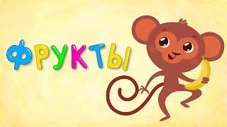 Развивающие мультики - Детские песни - Фрукты(Новая развивающая песенка для детей