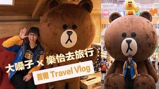 【大嗓子x樂怡去旅行】韓國首爾Vlog - DAY1 // CenterMarkHotel 皇后名家 明洞