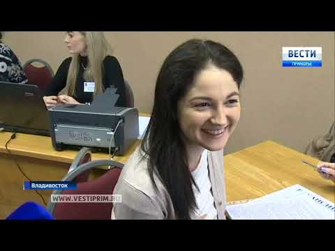 Центр занятости устроил ярмарку вакансий для приморских женщин