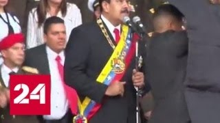 Покушение на Мадуро: начато расследование - Россия 24