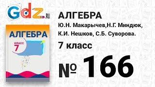 № 166- Алгебра 7 класс Макарычев