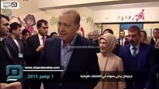 مصر العربية | اردوغان يدلي بصوته في الانتخابات التركية