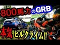 SUBARU WRX GRB 800PSの実力!ヒルクライム仕様インカーアクション!!/800HP Carl's Impreza GRB Leadfoot Festival 2019