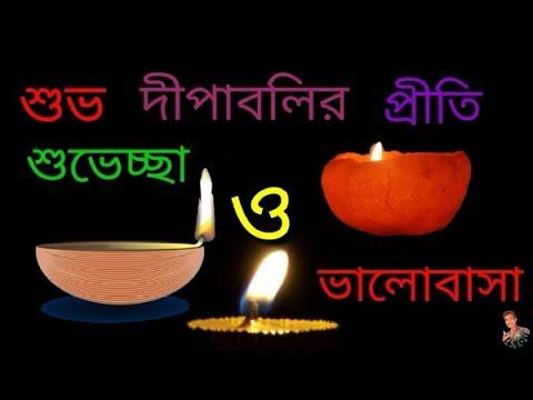 Happy Diwali 2K18 | শুভ দীপাবলি