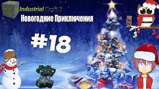 [Lp #18] - Новогодние Приключения с модом Industrial Craft 2 СОВЕРШЕНКИ!!