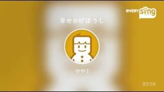 Singer : やや3 Title : 幸せかげぼうし 2017/4/4,-1,66& everysing, Le...