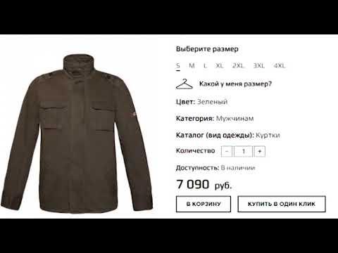 Саратовцы могут купить куртку, как у Путина