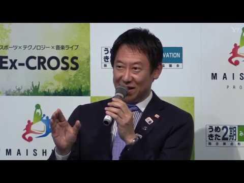 うめきたで「エクスークロス」 鈴木大地長官がスポーツクライミングに挑戦