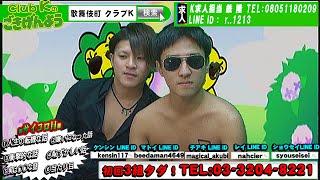 歌舞伎町 K【Club Kのごきげんよう】 (14/9/11) お店探しも!!求人も!!夜...