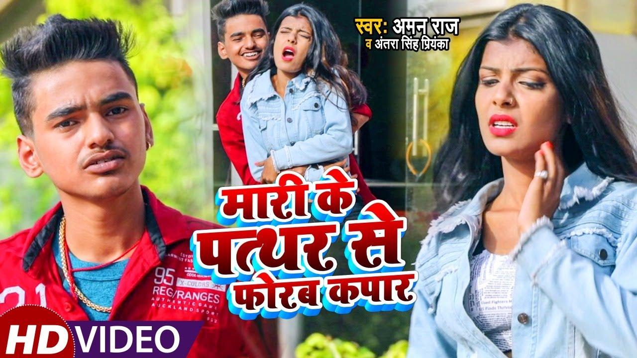 #VIDEO || #Antra Singh Priyanka || मारी के पत्थर से फोरब कपार || #Aman Raj || Bhojpuri Song 2021