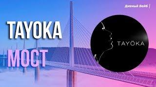 TAYOKA - МОСТ (Премьера Песни)