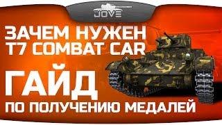 """Гайд по получению медалей """"Колобанова"""". Зачем нужен T7 Combat Car?"""