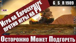 WoT Blitz - БИТВА СЕРВЕРОВ и мой ХУДШИЙ ПРЕМ в АНГАРЕ - World of Tanks Blitz (WoTB)