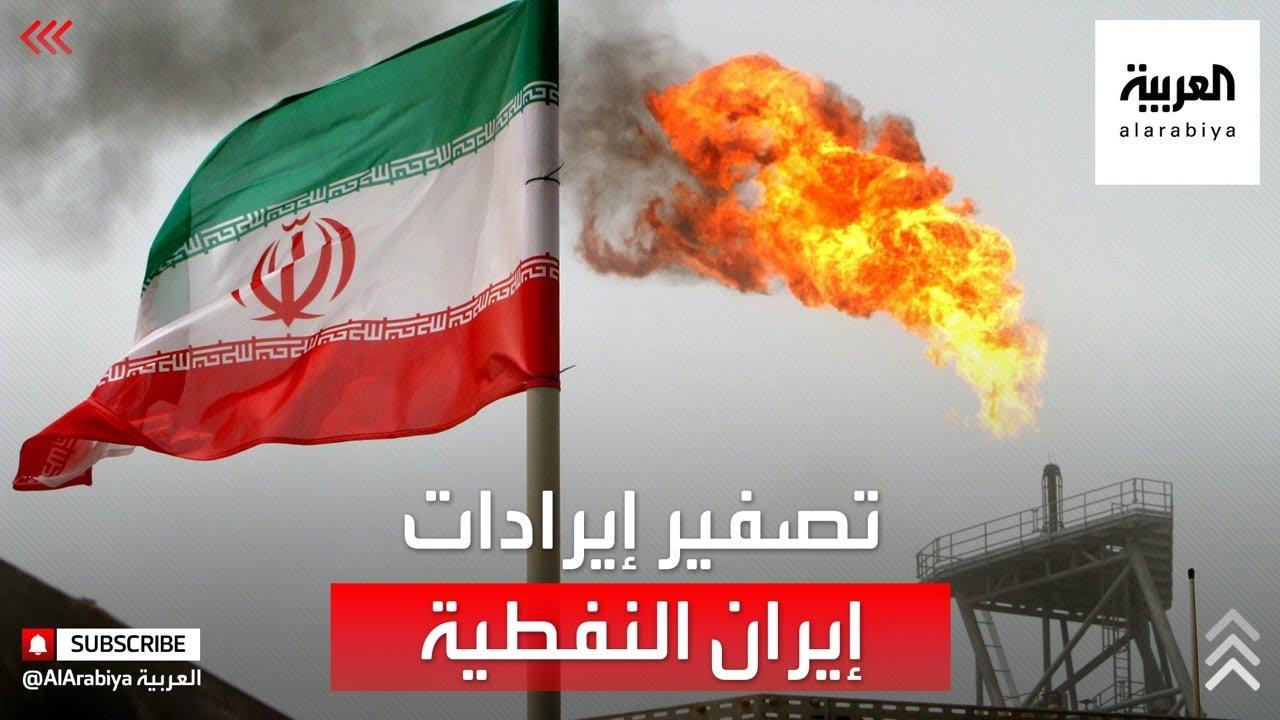 100 مليار دولار خسائر إيران من العقوبات الأميركية على قطاع النفط  - نشر قبل 2 ساعة