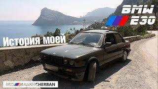 Моя история владения BMW E30! С чем столкнулся?