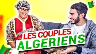 LES COUPLES ALGÉRIENS🇩🇿 - FAHD EL (ARABE SOUS-TITRES FR)