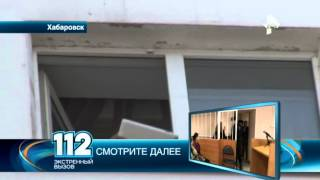 В Хабаровске женщина бросала из окна на головы прохожих посуду