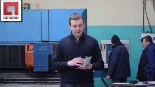 """Видео обзор Как заменить фрезерные работы с помощью лазерной резки ТОВ НВК """"Аскенн"""""""