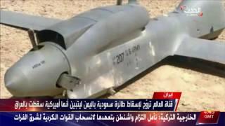 فضيحة قناة العالم الإيرانية باليمن