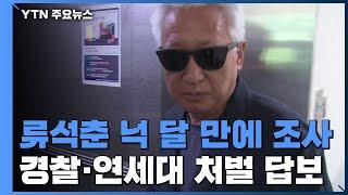 류석춘 넉 달 만에 비공개 조사...경찰·대학 처벌 답보 / YTN