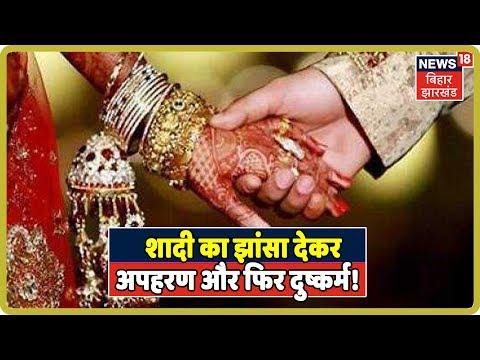 TAFTEESH: Madhepura में शादी का झांसा देकर अपहरण और फिर दुष्कर्म!