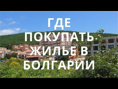 Где стоит покупать недвижимость в Болгарии