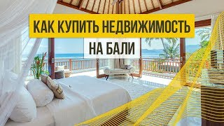 Аренда жилья как бизнес на Бали. Как заработать на недвижимости 2019