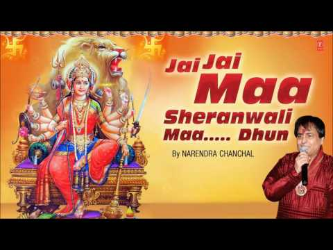 JAI JAI MAA SHERANWALI MAA...DHUN BY NARENDRA CHANCHAL I AUDIO SONG I ART TRACK