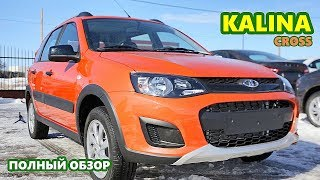 видео Lada Kalina хэтчбэк – краткий обзор автомобиля