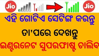 how to grow my jio sim speed 2018 || new trick with new setting | Jio new APN settings in odia ||