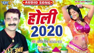 Ashok Mishra का नया सुपरहिट होली गीत 2020 | Holi 2020 | Bhojpuri Holi Geet 2020 New