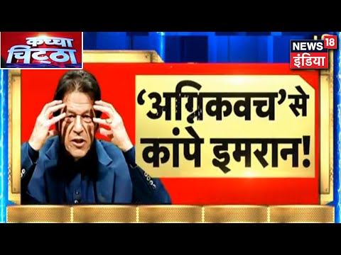 भारत की तैयारी, Pak, China पर भारी , अग्निकवच से कांपे Imran ! Kachcha Chittha