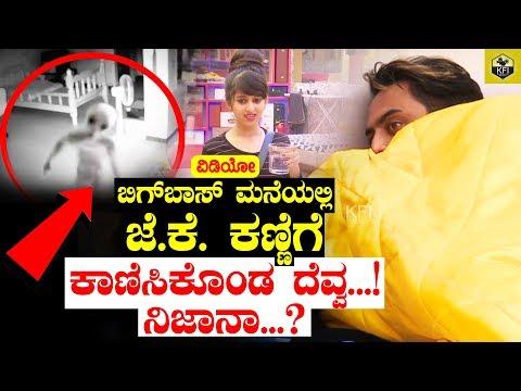 Ghost Caught In Bigg Boss House   Kannada Big Boss 5   BBK5   Bigg Boss Kannada Last Episode