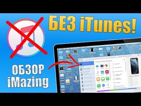 Лучшая замена iTunes! Обзор iMazing - проверка батареи iPhone, резервные копии и тд