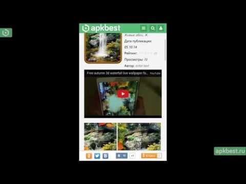 Обзор - 3D Живые Обои Осенний Водопад - для Андроид