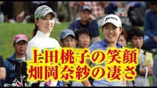 上田桃子の笑顔と畑岡奈紗の凄さが光る2017マスターズGCレディース!美人女子プロゴルファー thumbnail