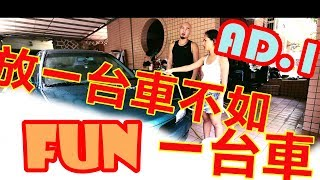 Baixar 放一台車不如Fun一台車 🎥【放】Fun-Channel AD.1