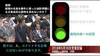 【党首討論3問目 加計】枝野代表vs安倍総理 2018年5月30日