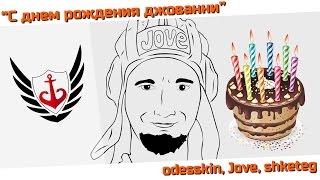 С днем рождения Джованни - 19:00 МСК 13.06.2015 - odesskin, Jove, shketeg
