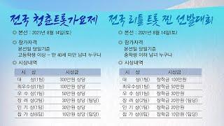 전국 트로트 가요제 안내 (성인 / 아동·청소년)